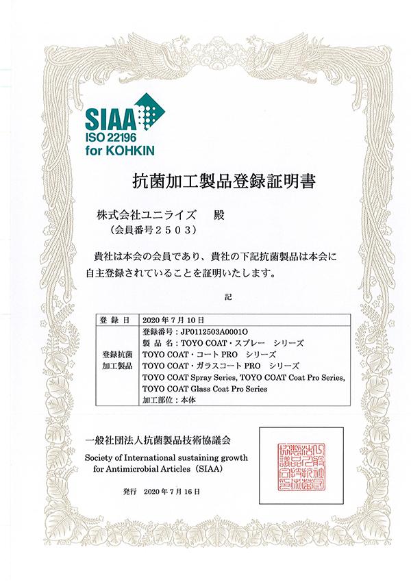 抗菌加工製品登録証明書