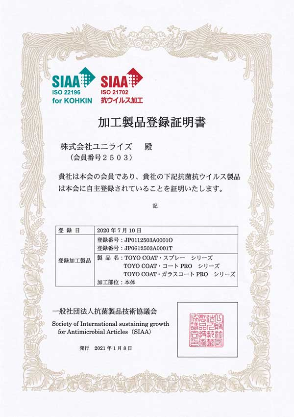 SIAA登録証明塗装面