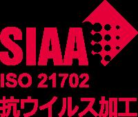 SIAAマーク 抗ウイルス加工