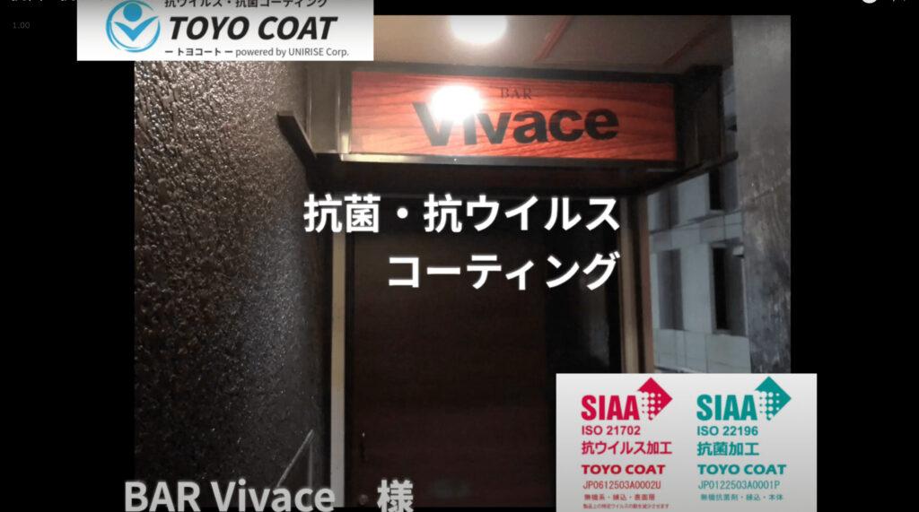 BAR Vivace様 抗ウイルス・抗菌・防臭コーティング
