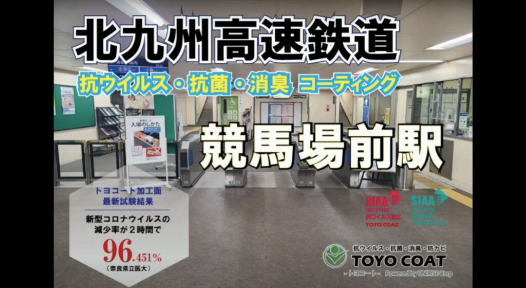 北九州高速鉄道株式会社 北九州モノレール様 抗ウイルス・抗菌・防臭コーティング