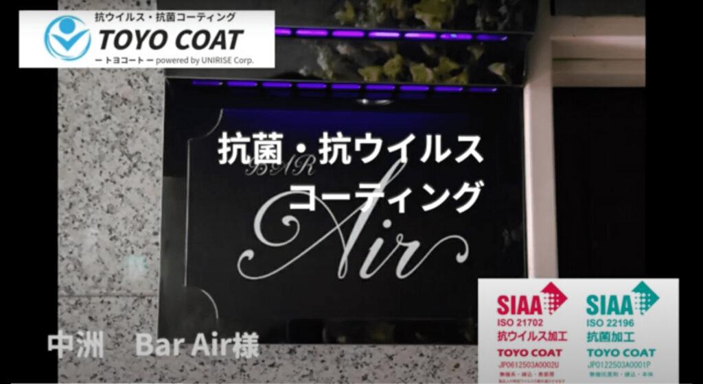 中洲 BAR Air様 抗ウイルス・抗菌・防臭コーティング
