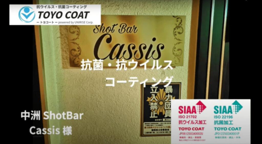 中洲 ShotBar Cassis様 抗ウイルス・抗菌・防臭コーティング