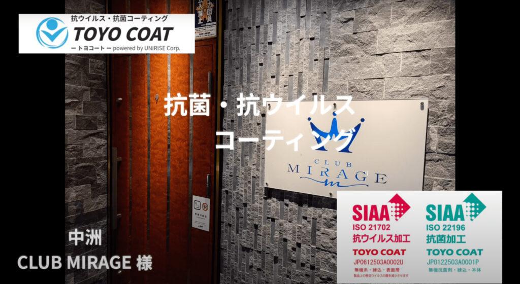 中洲 CLUB MIRAGE様 抗ウイルス・抗菌・防臭コーティング