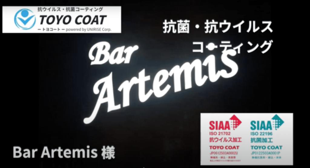 Bar Artemis様 抗ウイルス・抗菌・防臭コーティング