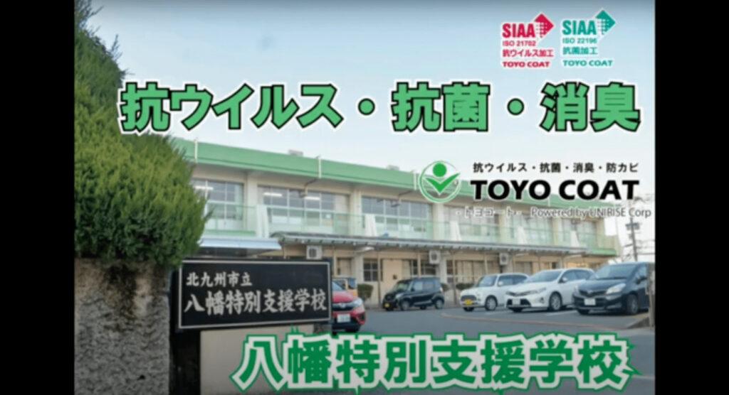 北九州市立 八幡特別支援学校様 抗ウイルス・抗菌・防臭コーティング